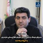 عباس زارع کرونا +عبارت