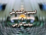 کمیسیون امنیت ملی مجلس+عبارت