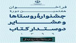 جشنواره عشایر دوستدار کتاب+عبارت