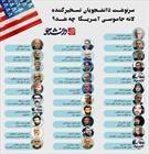 حمله کنندگان به سفارت آمریکا در تهران + عبارت