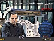 فساد در مازندران + عبارت