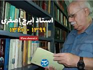 استاد ایرج اصغری+عبارت