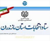 ستاد انتخابات مازندران+عبارت