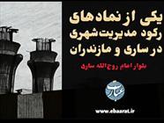 گزارش بلوار امام روح الله+ عبارت