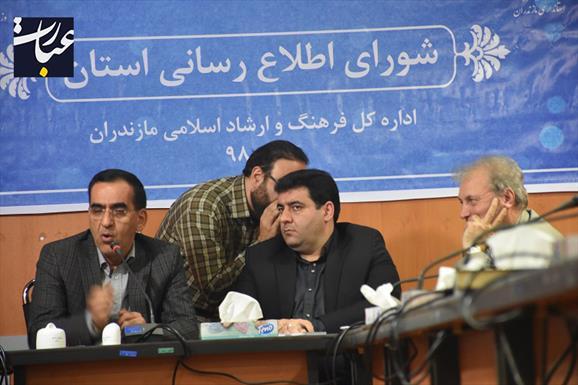 شورای اطلاع رسانی مازندران+عبارت