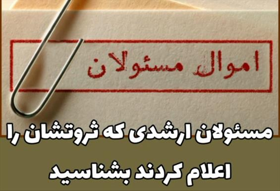 ثروت مسئولان ارشد جمهوری اسلامی +عبارت