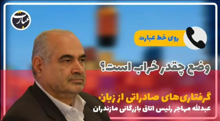 عبدالله مهاجر+عبارت