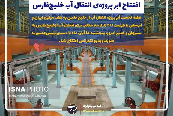 پروژه انتقال آب از خلیج فارس +سایت عبارت