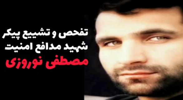 شهید نوروزی+عبارت