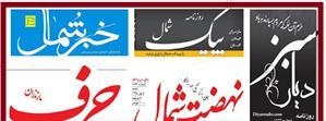 صفحه اول روزنامه های مازندران / ۷ تیر- سایت عبارت