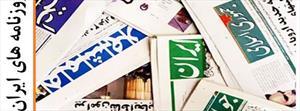 صفحه نخست روزنامههای ایران / ۸ تیر- سایت عبارت