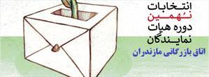 نهمین انتخابات اتاق بازرگانی مازندران+عبارت