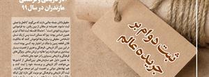 ثبت ملی آثار تاریخی و فرهنگی مازندران+ سایت عبارت